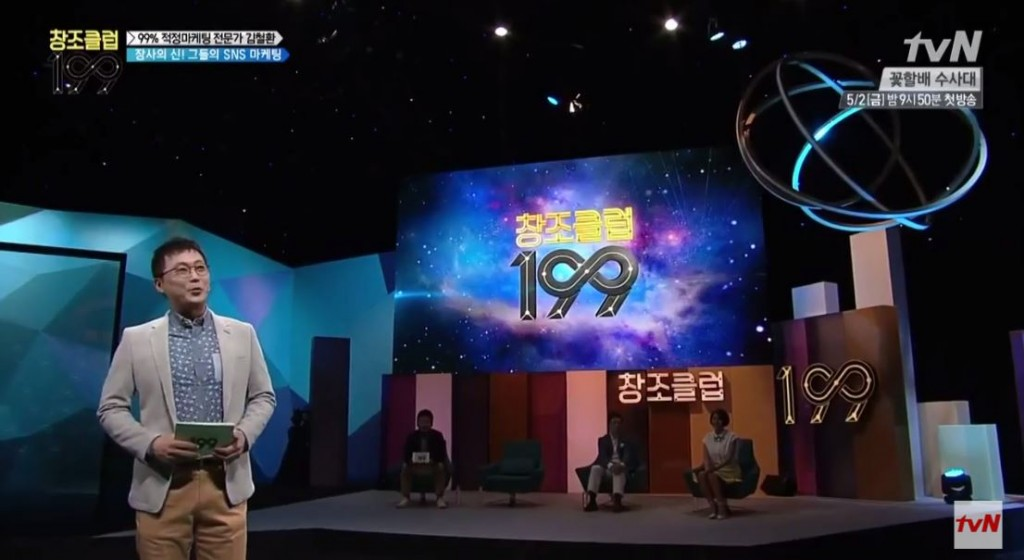 김철환 소장 TVN 창조클럽 199 방송 강연 모습
